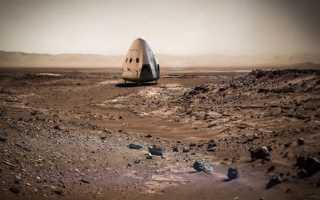 Жизнь на Марсе – существовала ли она когда-либо или возможна в будущем?