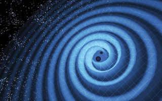 Гравитационные волны открывают новые перспективы