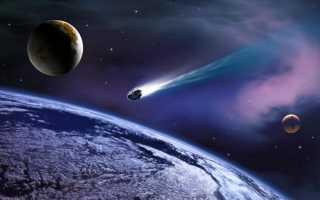 Защита от угроз из космоса