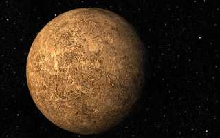 Спутники планеты Меркурий